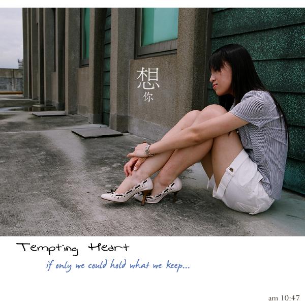 情人節過後,開始「想你」~