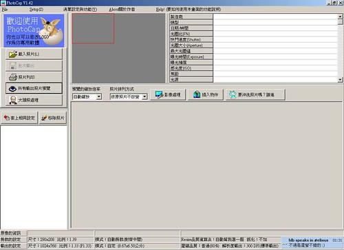 PhotoCap_screenshot