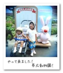 We arrived at Obihiro Zoo!