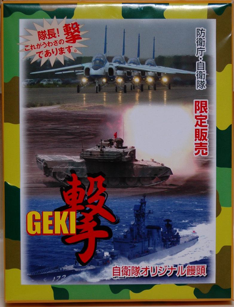 Geki Manju