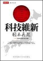 Blog-20061024-科技維新:日本再起.jpg