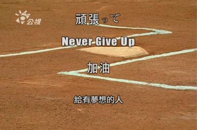 台灣棒球百年風雲