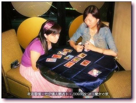 20060729-31香檳七夕情人節占卜01