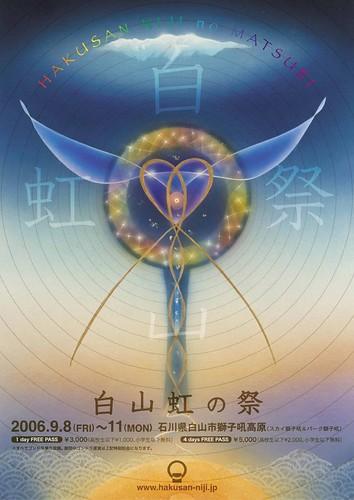20060909_hakusan_nijino_matsuri_flyer