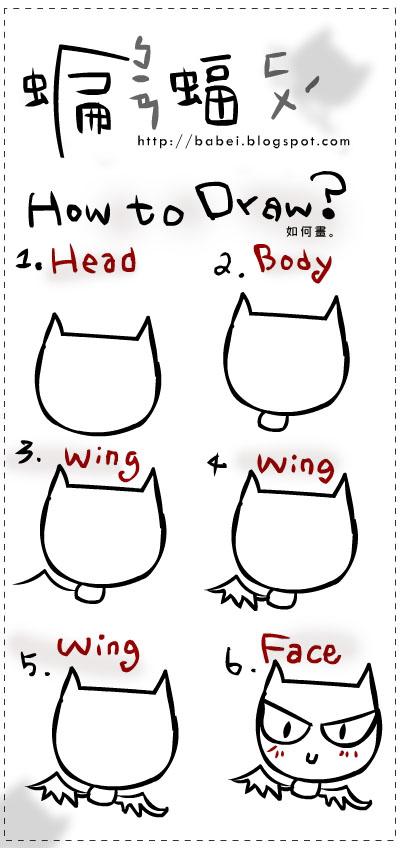 20060907如何畫蝙蝠2
