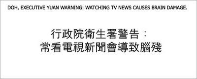 常看電視新聞會導致腦殘