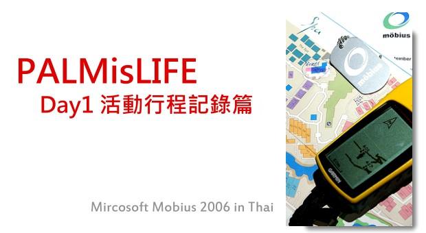 [微軟 Mobius 2006 大會] Day 1 - 活動行程記錄篇 (圖片多到爆!)