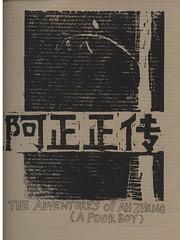 ahzheng-cover