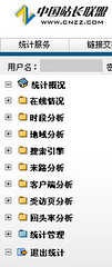 中国站长统计服务 cnzz.com