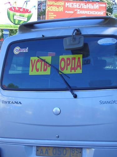 Усть-Орда