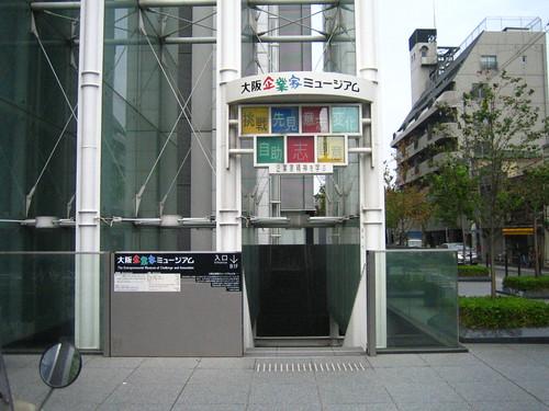 Osaka Entrepreneur's Museum