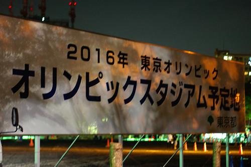 オリンピックスタジアム建設予定地