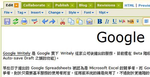 Google Writely Screenshot