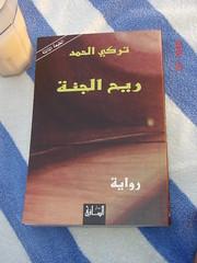 Reeh Al Jannah