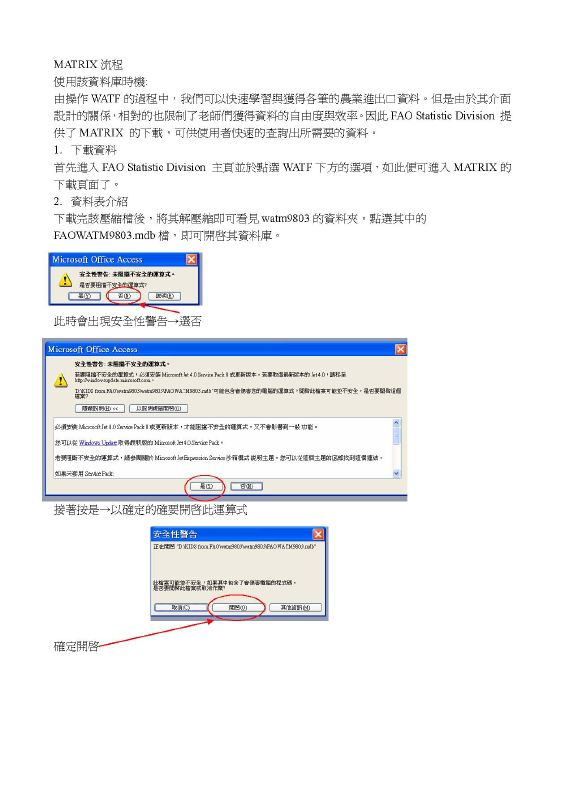 MATRIX流程_Page_1