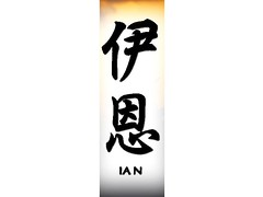 Ian Chinese