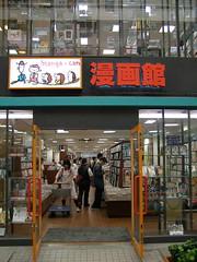 Manga Shop Kyoto