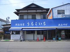 小名浜の食堂うろこいち