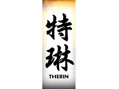 Therin Chinese