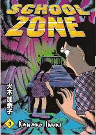 KanakoInuki-SchoolZone