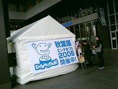 http://www.flickr.com/photos/laclef_yoshiyasu/278268817/