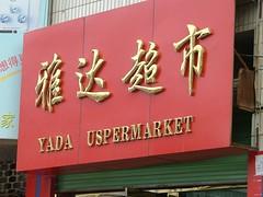 Uspermarket
