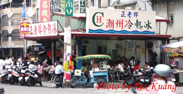 潮州冷熱冰創始店