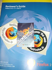 Firefox2 Reviewer's Guide & special sticker