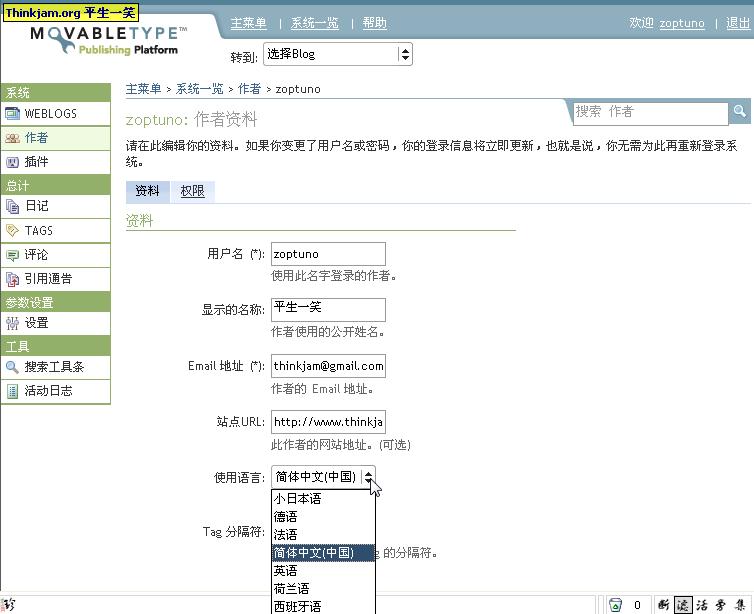 Movable Type 3.31编辑作者