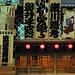 Edo Tokyo Museum - Kabuki