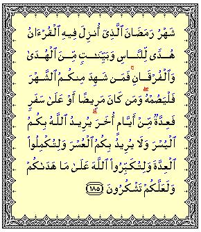 Ramadhan ayat