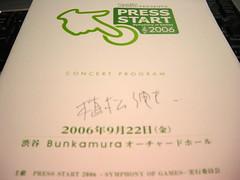 ノビヨ師匠のサイン入りPRESS STARTパンフレット