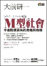 Blog-20061024-M型社會.jpg