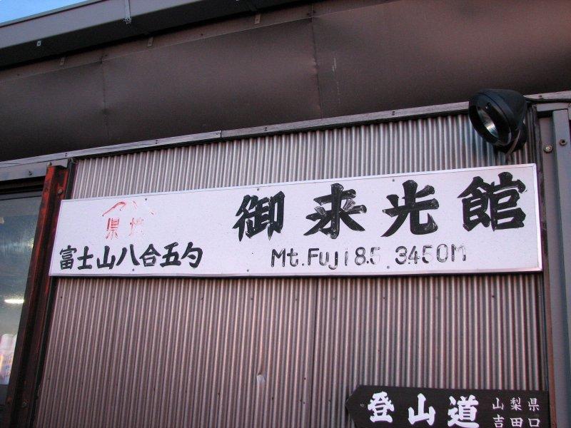 Fuji: najwyższy punkt, 3450 metrów