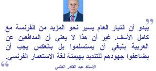 عبد القادر العلمي