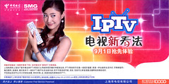 IPTV advertisement