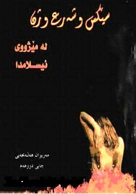 The Kurdistani - Photo of book cover - Sex, Sharia and Women in the History of Islam, by Mariwan Halabjayee