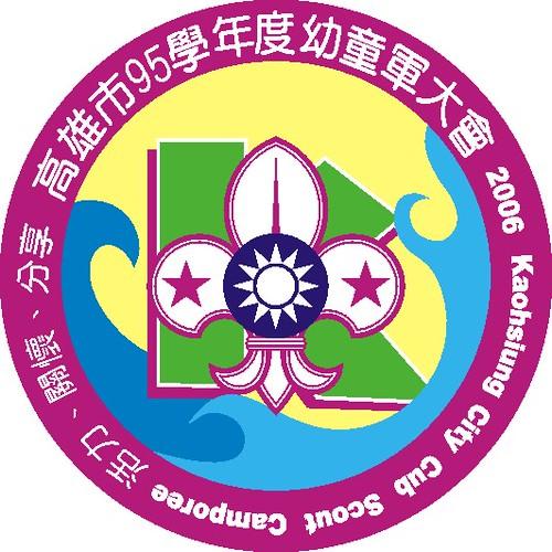 高雄市95學年度幼童軍大會會徽