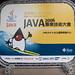 Java 2006專業技術大會招牌