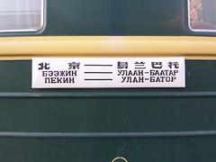 Ulaanbaatar->Beijing sleeping car