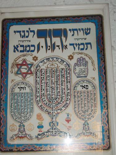 08-28-Israel-- 221