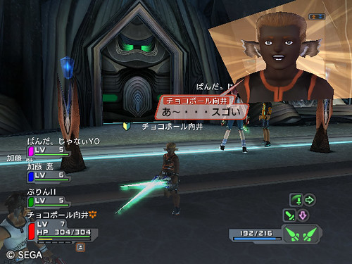 PSU - Phantasy Star Universe Screen Shot