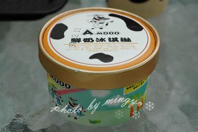 鮮奶冰淇淋