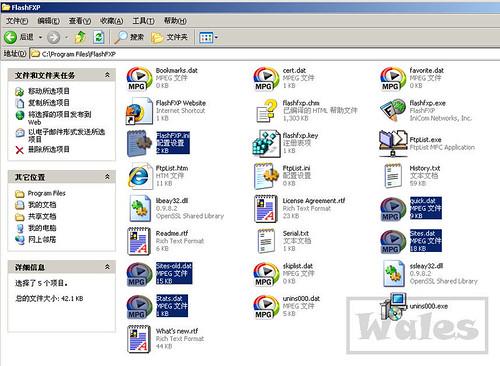 2. 备份FlashFXP中的站点文件