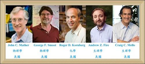 2006年諾貝爾獎科學獎得主
