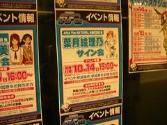 渋谷アニメ祭り