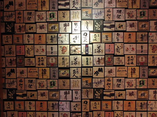 Wallpaper of Sake bottle labels