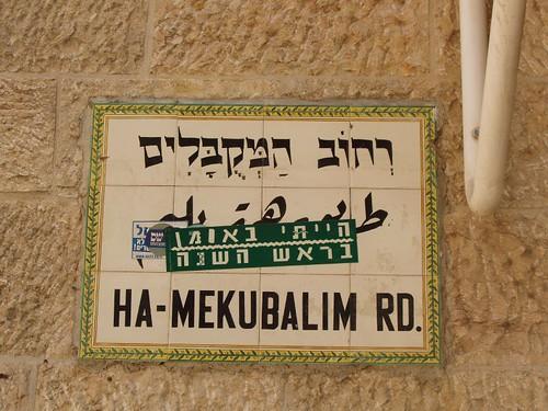 08-23-Israel-- 026
