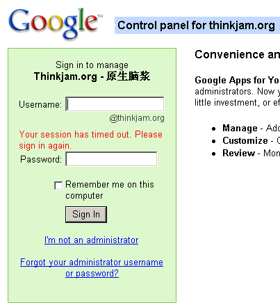 google apps for your domain 登录界面