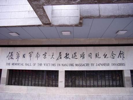 纪念馆正名
